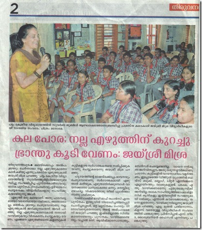 JM Malayala Manorama 23 April 2014